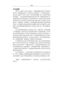 国有投资控股公司资本运营研究3[1].7【精选资料】