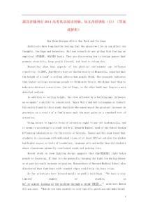 湖北省随州市2014高考英语阅读理解、短文改错训练(13)