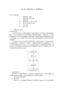 c语言程序设计说课教案【最新】