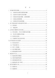 乐清湾勘察设计方案1210