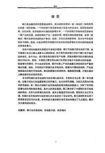 银行业市场结构与经济增长研究【最新经济学类】