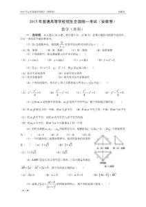 15年高考真题——理科数学(安徽卷)