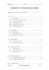 2011注册税务师考试-税务代理实务全书重点内容摘要