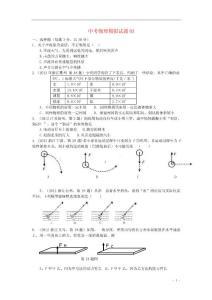 2013年中考物理三轮冲刺模拟试题(3)