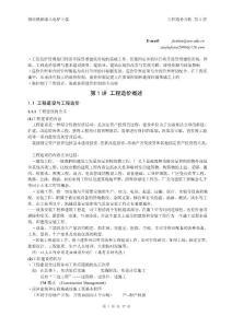 东南大学-沈杰-工程造价课件(一)9579718
