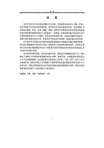 北京市市属垃圾处理设施在线环境监控系统应用研究