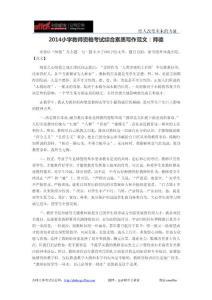 2014小学教师资格考试综合素质写作范文:师德