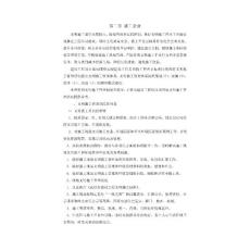 武汉市建设工程施工现场文明施工标准化管理手册