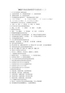 考场版2012年执业药师药学专业知识(二)真题
