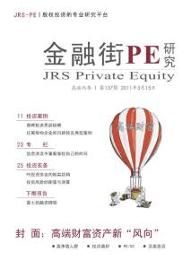 """《金融街PE研究》第137期:高端财富资产新""""风向"""""""