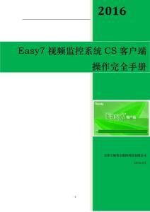 Easy7视频监控系统CS客户端完全使用手册 (1)