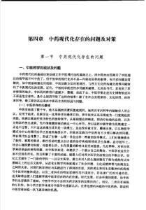 中医现代化存在的问题及对策