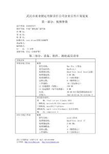 企业宣传片策划----武汉商业储运有限公司【最新精选】