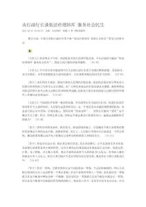 央行副行长谈依法经理国库 服务社会民生