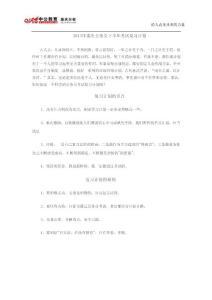 2013年重庆公务员下半年考..