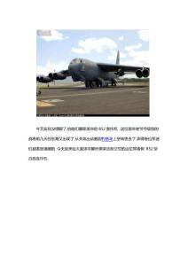 B-52轰炸机