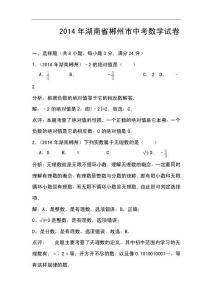 2016年湖南省郴州市中考数学真题及答案