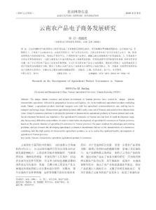 云南农产品电子商务发展研究