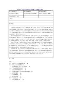 华研世纪2010-2012年中国安防行业分析与市场研究报告目录
