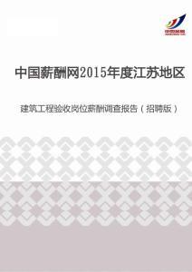 2015年度江苏地区建筑工程验收岗位薪酬调查报告(招聘版).pdf