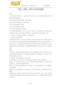东莞南城会计培训[金账本]外账、内账,你不可不知的套路