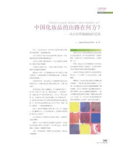中国化妆品的出路在何方_来自佰草集崛起的思索