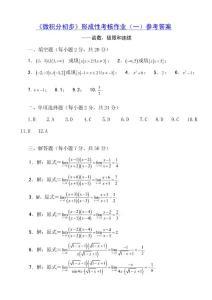 微积分初步》形成性考核作业(一)参考答案