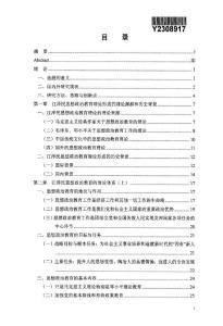 江汉民思想政治教育理论研究【最新法学论文】
