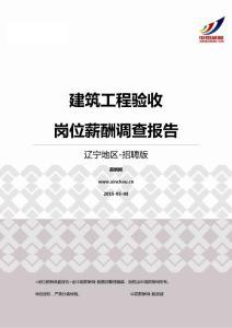 2015辽宁地区建筑工程验收职位薪酬报告-招聘版.pdf
