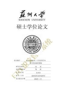 论十九世纪末二十世纪初日本对中国油画的影响.pdf.doc