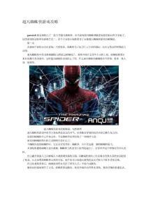超凡蜘蛛侠游戏攻略[技巧]