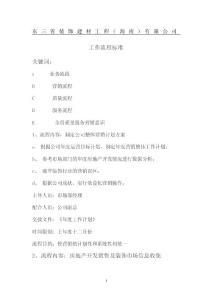 东三省装饰建材公司工作流程标准