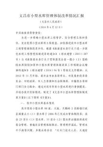 文昌市小型水庫管理體制改革情況自查報告