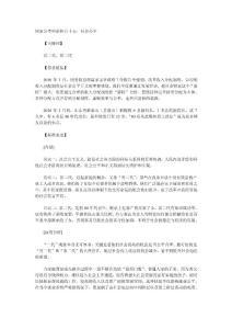 [终稿]人民网2011国家公考申论热点之民生社会建设