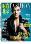 [整刊]《时尚北京》2016年4月