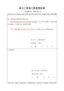 农村人畜饮水工程质量评定表1
