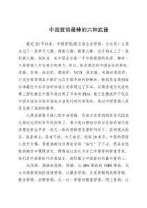 中国营销最棒的六种武器