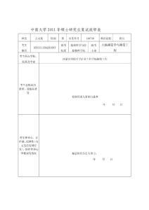 中南大学2011年硕士研究生复试政审表