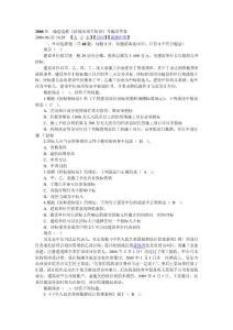 2008二级建筑师考试考题及答案(建筑法规)