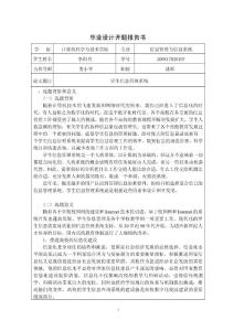 学生信息管理系统开题报告