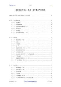 2011注册税务师考试-税法一全书重点内容摘要