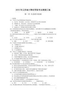 2010年江苏省计算机等级考试真题汇编