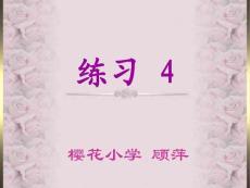 二年级语文下册练习4课件