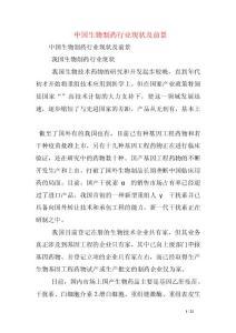 中国生物制药行业现状及前景
