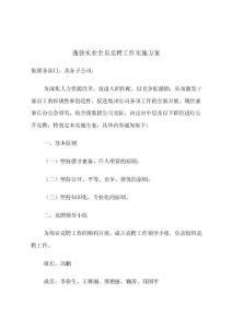 蓬勃实业全员竞聘工作实施方案(1)