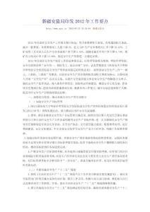 新疆安监局印发2016年工作要点【最新精选】