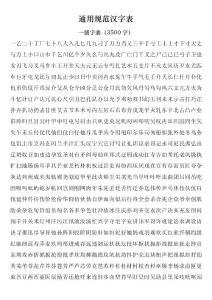 通用规范汉字表(2016年版)