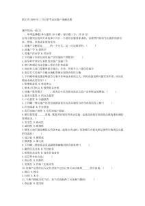 浙江省2009年1月自学考试房地产金融试题