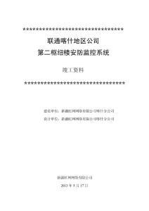 中国联通喀什地区分公司第二枢纽楼监控项目竣工报告