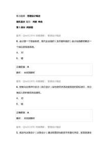 江苏会计继续教育管理会计概述【最新资料】